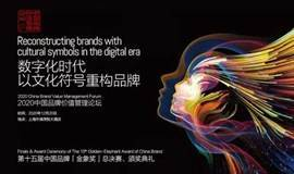 支持回放|2020中国品牌价值管理论坛暨第十五届中国品牌「金象奖」总决赛、颁奖典礼