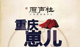 原声社喜剧《重庆崽儿重庆范》