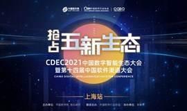 CDEC2021中国数字智能生态大会暨第十四届中国软件渠道大会 上海站