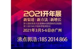 2021广州新零售展览会