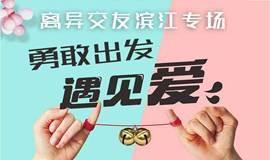 """【离异交友 单身聚会】""""星灵之家""""滨江专场    勇敢出发!遇见爱!"""