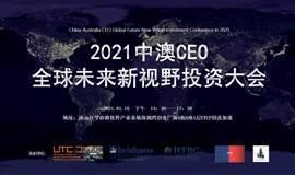 2021中澳CEO全球未来新视野投资大会