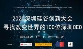 2020深圳硅谷创新大会 ——寻找改变世界的100位深圳CEO