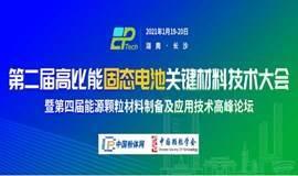 第二届高比能固态电池关键材料技术研讨会