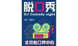 【北京脱口秀中心】《新街口爱笑大会》爆笑脱口秀