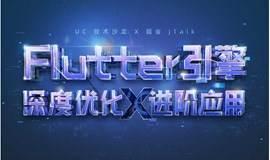 UC 技术沙龙 x 掘金 JTalk | Flutter 引擎深度优化和进阶应用