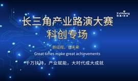 长三角产业路演大赛·科创专场(仅限项目方报名)