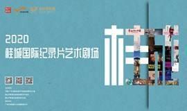 2020桂城国际纪录片艺术剧场——《回到围屋》