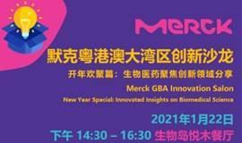 默克粤港澳大湾区创新沙龙——开年欢聚篇:生物医药聚焦创新领域分享