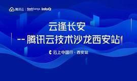 云逢长安—腾讯云技术沙龙西安站