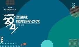 2020-2021年 #破圈#美通社媒体趋势云沙龙
