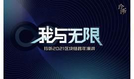 """【🆕直播上新】""""我与无限""""玲听2021区块链跨年演讲"""
