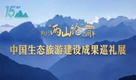 """践行""""两山论""""15周年之中国生态旅游建设成果巡礼展"""