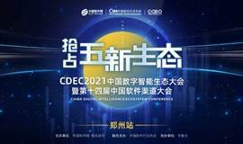 CDEC2021中国数字智能生态大会暨第十四届中国软件渠道大会-郑州站