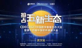 CDEC2021中国数字智能生态大会暨第十四届中国软件渠道大会-武汉站