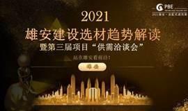 """2021雄安建设选材趋势解读 暨第三届项目""""供需洽谈会"""""""