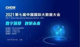 2021第七届中国国际大数据大会