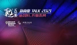 甦盛典  新商业 TALK 2021——从0到1,万物不同