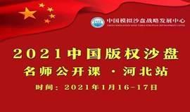 培育沙盘名师,传承沙盘文化——中国版权沙盘名师公开课1月16-17日专场预约报名