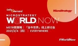 【MicroStrategy World 2021|2/4(四)「当今世界」在线研讨会】