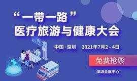 2021第十六届深圳国际医疗旅游健康产业大会