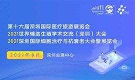 2021CMTF深圳国际医疗旅游展&细胞治疗与抗衰老大会