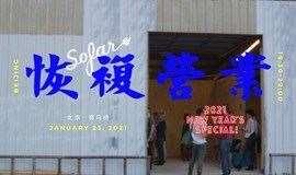 【1月北京 恢复营业之2021新年秘密音乐会】遍布全球的青年社群SofarSounds沙发音乐