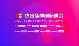 支持回放|2020TBI杰出品牌创新峰会丨ELLE、蜂群文化、差评、精练等大佬,8小时不间断干货分享