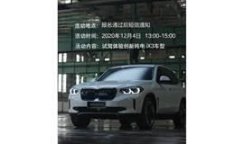 2020创新纯电动BMW iX3驾乘体验