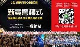 2021智能锁社群新零售全国巡讲-成都站