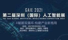2021年第二届深圳(国际)人工智能展