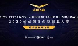 巅峰之战 王者之争|2020-2021年度岭创国际创新创业大赛总决赛战火即燃