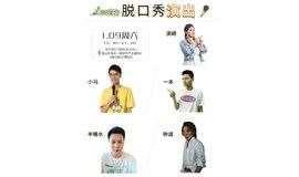 智同笑合&笑咖脱口秀 每周六本土爆笑脱口秀演出-深圳湾站