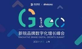 支持回放|G100-观远数据新锐品牌数字化增长峰会