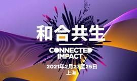 2021世界移动大会MWC上海全馆通行证免费领取,限量500张,最后1天!5G、人工智能、物联网