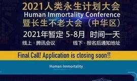 2021人类永生计划大会丨 Human Immortality Conference(Greater China) 暨(线上)长生不老大会