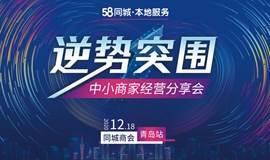 逆势突围·中小商家经营分享会-青岛站12.18