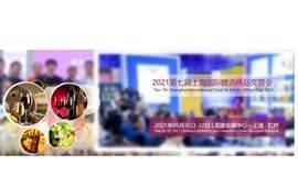 2021上海食品饮料展