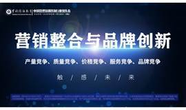 《营销整合与品牌创新》12月19-20震撼开讲!
