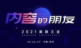 内容的朋友-2021新榜大会