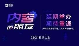 内容的朋友-2021新榜大会(延期至3月下旬)
