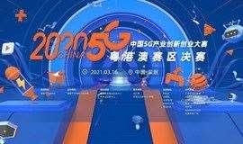 2020中国5G产业创新创业大赛粤港澳赛区决赛
