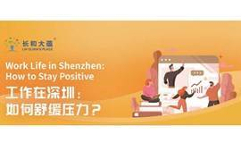 Work Life in Shenzhen: How to Stay Positive 工作在深圳:如何舒缓压力?