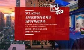 SCLA 2020年度全球法律领导者对话暨跨年倒数晚宴
