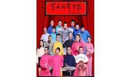 【大华书场】杭州笑海相声会馆相声大会