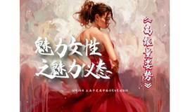 上海 12/25 魅力女性之魅力仪态-线下沙龙活动