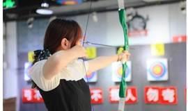 周六下午一起玩射箭体验,认识小哥哥小姐姐(苏州单身交友活动)