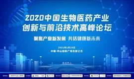 2020中国生物医药产业创新与前沿技术高峰论坛