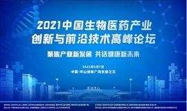 2021中国生物医药产业创新与前沿技术高峰论坛