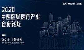 2020中国区域医疗产业创新论坛